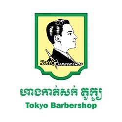 ហាងកាត់សក់ តូក្យូ Tokyo Barber Shop